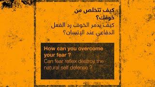 كيف يدمر منعكس الخوف الدفاع الذاتي لدى الانسان؟