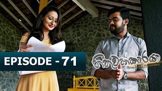 Hithuwakkaraya | Episode 71 | 08th January 2018 Thumbnail
