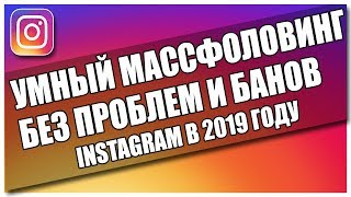 Умный массфоловинг в инстаграм 2019 сервис SocialHammer