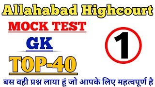 Allahabad Highcourt G.K Mock Test-1||Allahabad HC Group-C,D||HC G.K TEST PAPER||Be Topper