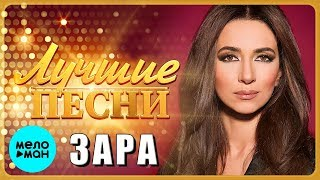 ЗАРА - Лучшие песни 2019 / ZARA - Best Songs 2019