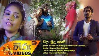 Vida Mudu - Pethi Chamila ft Pavari [www.hirutv.lk] Thumbnail