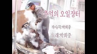 추억의 오일장터 / 박희중