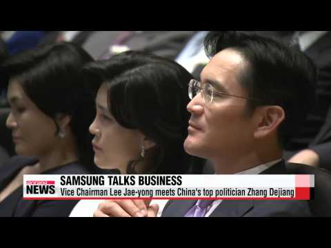 Samsung′s Lee Jae-yong meets China′s top politician Zhang Dejiang   이재용, 中 장더장과
