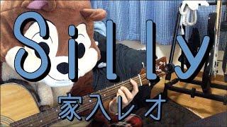 「家入レオ」さんの「Silly」を弾き語り用にギター演奏したコード付き動...