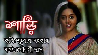 শাড়ি | সুবোধ সরকার | Saree |Saree kobita | Subodh Sarkar | Saree Poem || Friend Zone