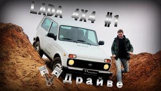 Lada 4x4 #1