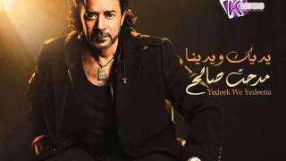 مدحت صالح - مبقتش عايش 2012 / Medhat Saleh - Maba2etsh 3ayesh