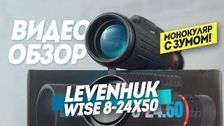 Оптическая техника | Обзор монокуляра Levenhuk Wise 8-24x50