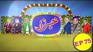Khabarzar with Aftab Iqbal Ep 75 23 May 2019 Aap News