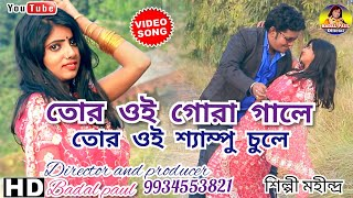 তোর ওই গোরা গালে|| Shilpi Mahendra||new song 2019||