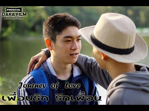 หนังสั้นเกย์ Journey of Love เพื่อนรัก รักเพื่อน Full HD | Season 1