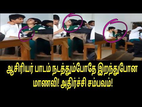 ஆசிரியர் பாடம் நடத்தும்போதே நடந்த சம்பவம்!   Tamil Trending News   Tamil Cinema News   kollywood