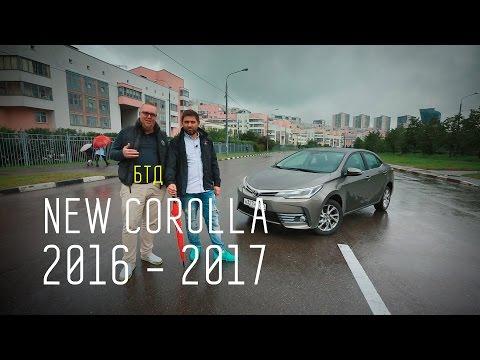 NEW Toyota Corolla 2016 2017 Большой тест драйв
