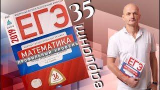 Решаем ЕГЭ 2019 Ященко Математика профильный Вариант 35