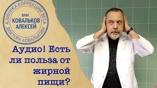 Врач диетолог Алексей Ковальков о пользе и вреде жирной пищи
