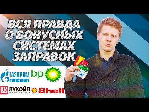 ВСЯ ПРАВДА о бонусных системах заправок\Газпром,Лукойл,BP,Shell