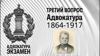 видео Становление адвокатуры в России