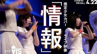 4月22日にTOKYO FM HALLにて行われた「東京アイドル劇場アドバンス」。 ...