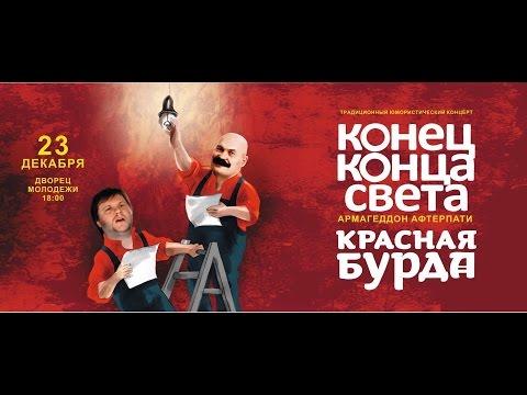 Видео: Концерт Конец конца света юмористического журнала Красная бурда