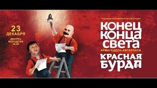 """Концерт """"Конец конца света"""" юмористического журнала """"Красная бурда"""""""
