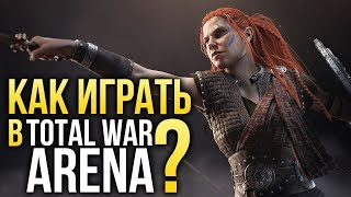 Как играть в TOTAL WAR: ARENA?