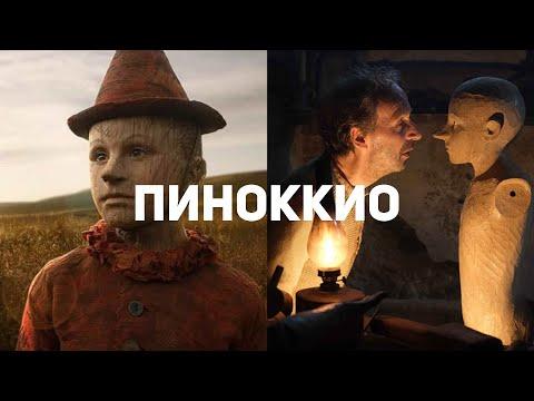 Жутковатая, но важная сказка. Пиноккио — Обзор фильма