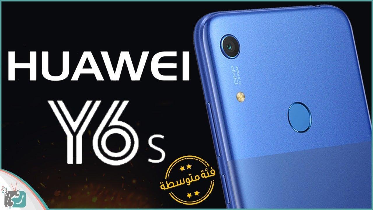هواوي واي 6 اس Huawei Y6s المواصفات الكاملة والسعر Youtube