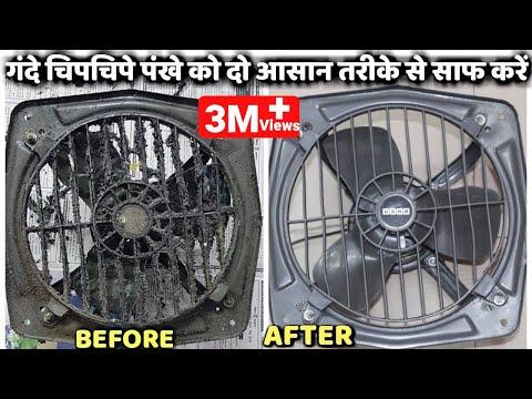 रसोई घर के गंदे चिपचिपे पंखे को दो आसान तरीके से साफ करें || How To Easily Clean Greasy Exhaust Fan