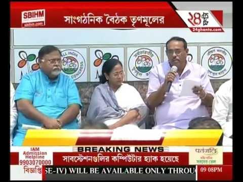 CM Mamata Banerjee chairs TMC Constitutional Meeting