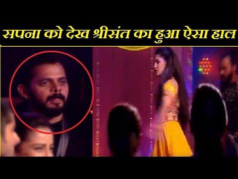 Sapna Chaudhary का डांस देख Sreesanth की निकली जीभ   Sreesanth Reaction on Sapna's Dance