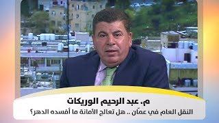 م. عبد الرحيم الوريكات - النقل العام في عمّان .. هل تعالج الأمانة ما أفسده الدهر؟
