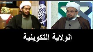 الشيخ ياسر عودة يرد على الشيخ ياسر حبيب حول الولاية التكوينية بالدليل القرآني