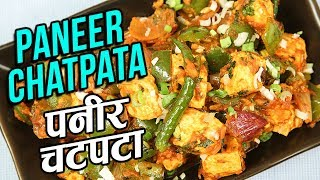 Paneer Chatpata Recipe In Hindi  पनर चटपट  How To Make Chatpata Paneer  Ruchi Bharani