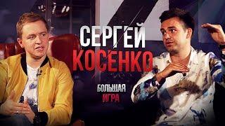 Сергей Косенко: что делать если потерял 10 млн рублей. Вся правда о бизнесе и личной жизни