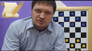 Я читаю стих про шашки!