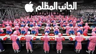 ماذا يحدث داخـــــــــل مصانع شركة آبل في الصين !!