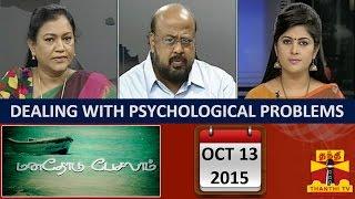 Manathodu Pesalam 13-10-2015 Dealing with Psychological Problems - Thanthi TV
