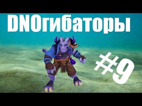 видео: dnoгибаторы #9: Как нагибать за riki!