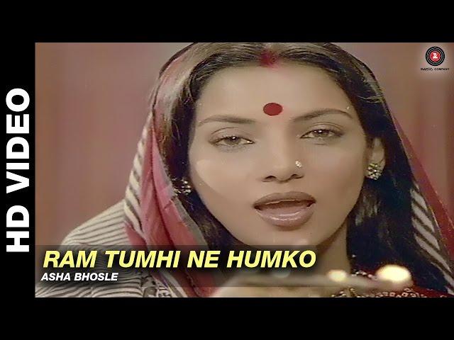 Ram Tumhi Ne Humko - Anokha Bandhan   Asha Bhosle   Ashok Kumar & Shabana Azmi