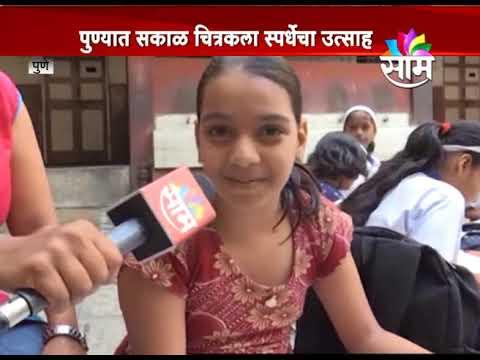 32nd 'Sakal Chitrakala Spardha' in Pune