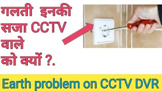 how to solve earth problem on cctv security system