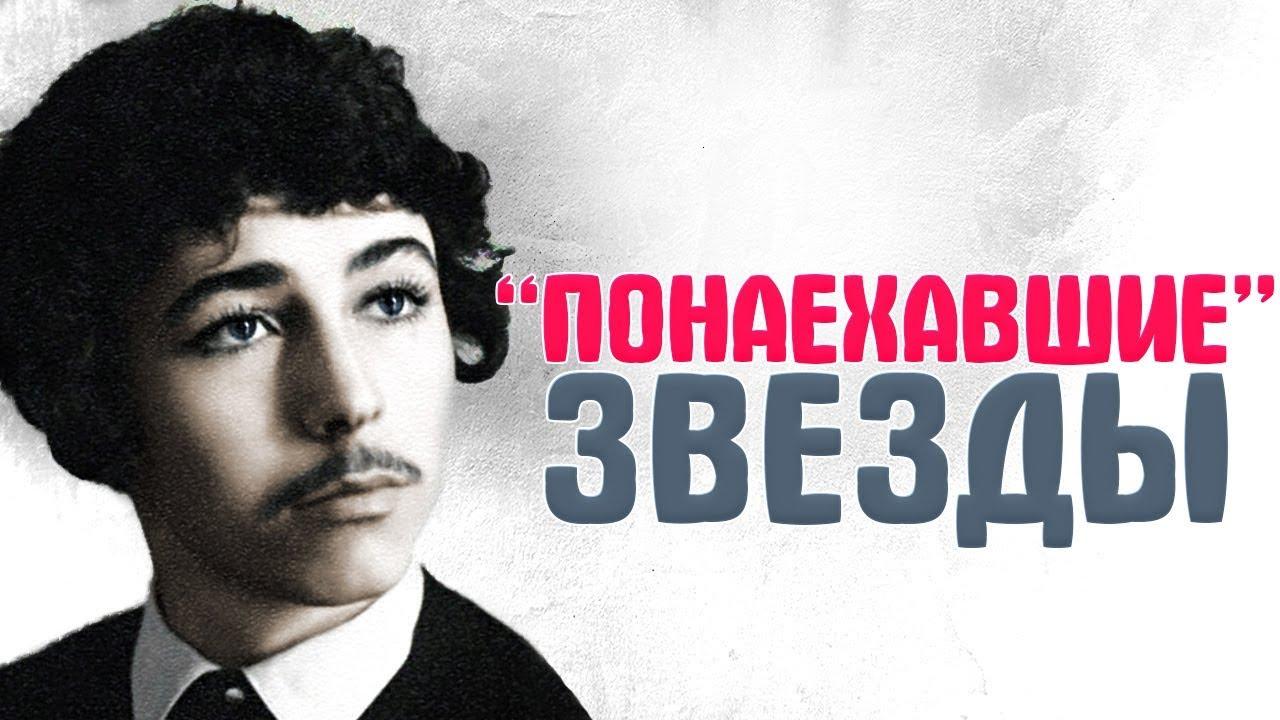 Откуда понаехали российские знаменитости | понаехали смотреть шоу