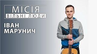 Іван Марунич | Місія: вільні люди
