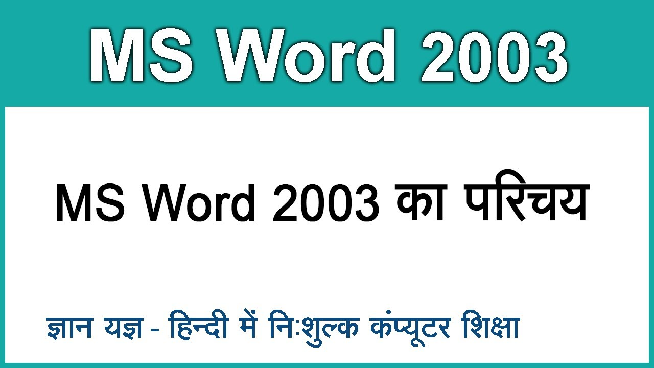 Microsoft word tutorial – introduction to ms word 2003 | microsoft.