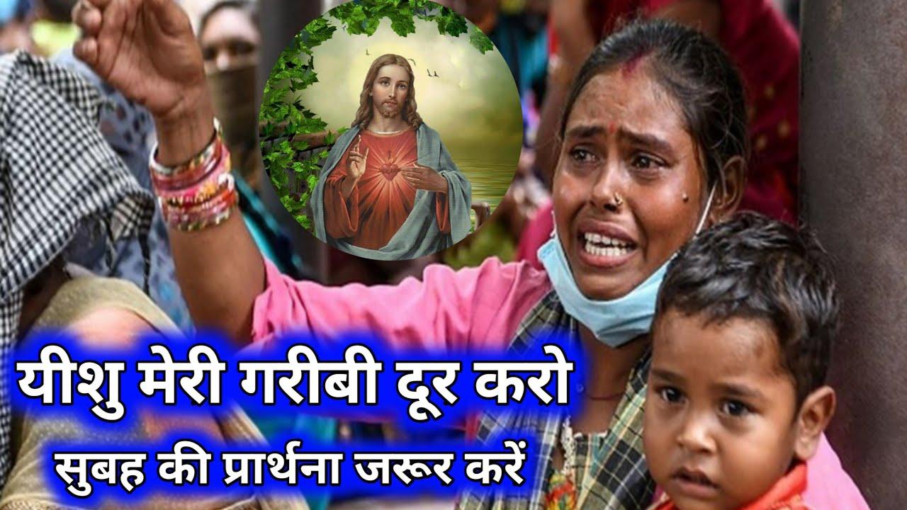 (यीशु मेरी गरीबी दूर करो) सुबह की प्रार्थना जरूर करें   (Yeshu Bulata Hai)