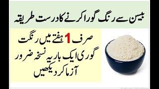 Besan Se Rang Gora Karne Ka Tarika | Gram Flour For Skin Whitening In Urdu | Rang Gora