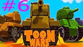 БИТВА МУЛЬТ ТАНКОВ TOON WARS #6 ОНЛАЙН БИТВА МУЛЬТЯШНЫХ ТАНКОВ ОНЛАЙН ВЕСЕЛОЕ ВИДЕО ДЛЯ ДЕТЕЙ