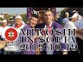 【Mikoshi in Bulgaria_short version】Triple Anniversary!ブルガリア神輿渡御short
