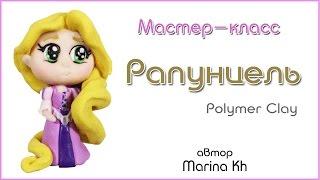 Как слепить принцессу Рапунцель  /  DIY How to make Rapunzel - polymer clay tutorial
